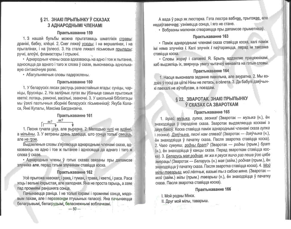 ГДЗ по белорусскому языку для 11 класса Валочка Г.М.