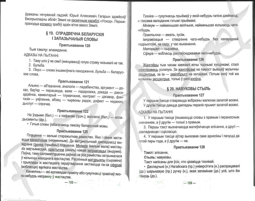 ГДЗ и Решебник по Белорусскому Языку 5 класс