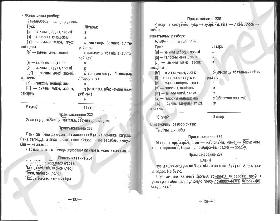 ГДЗ (решебник) по белорусскому языку для 5 класса Канашэвiч Т.М., раздел 1, страница 16