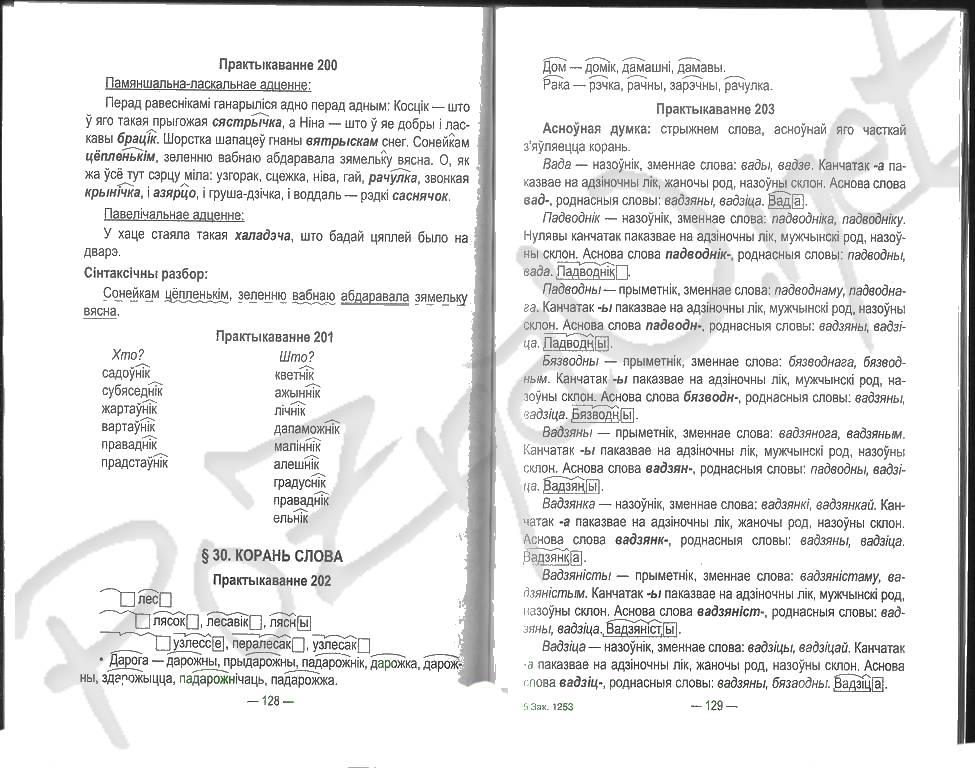ГДЗ по белорусскому языку 5 класс С.И. Цыбульская
