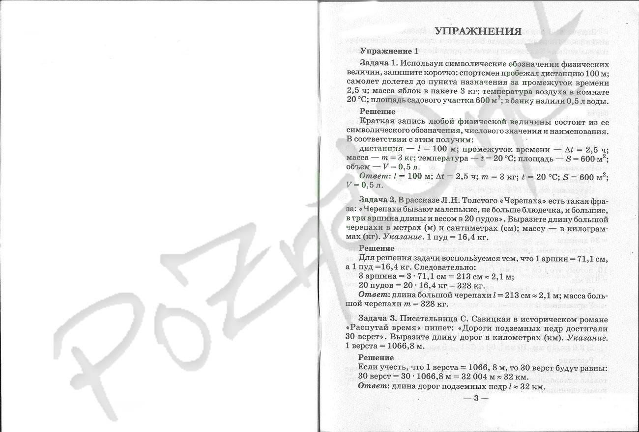 По класс 8 физике исаченкова сборнику задач по и слесарь решебник физике по
