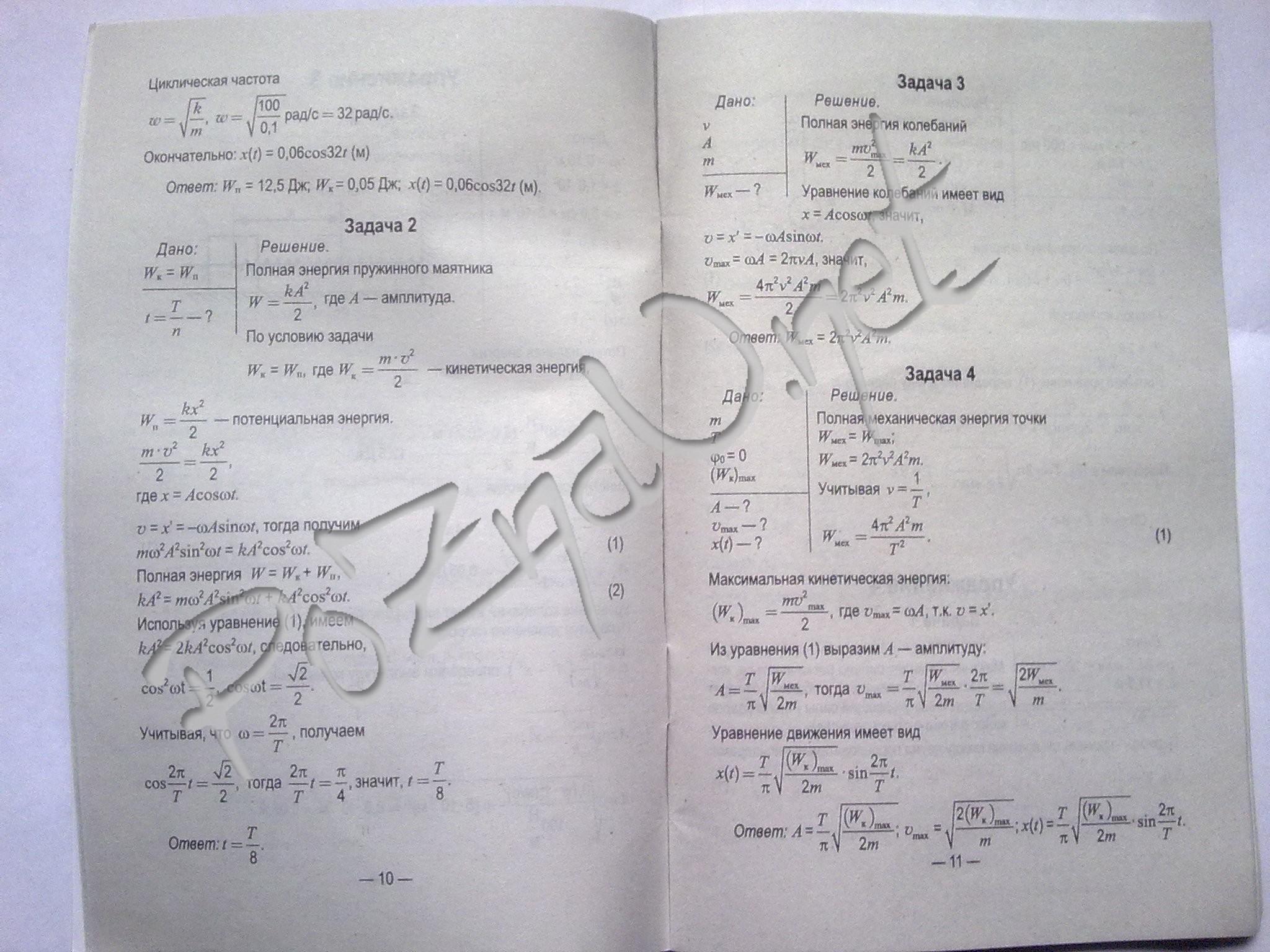 Гдз по физике 11 в в жилко л г маркович