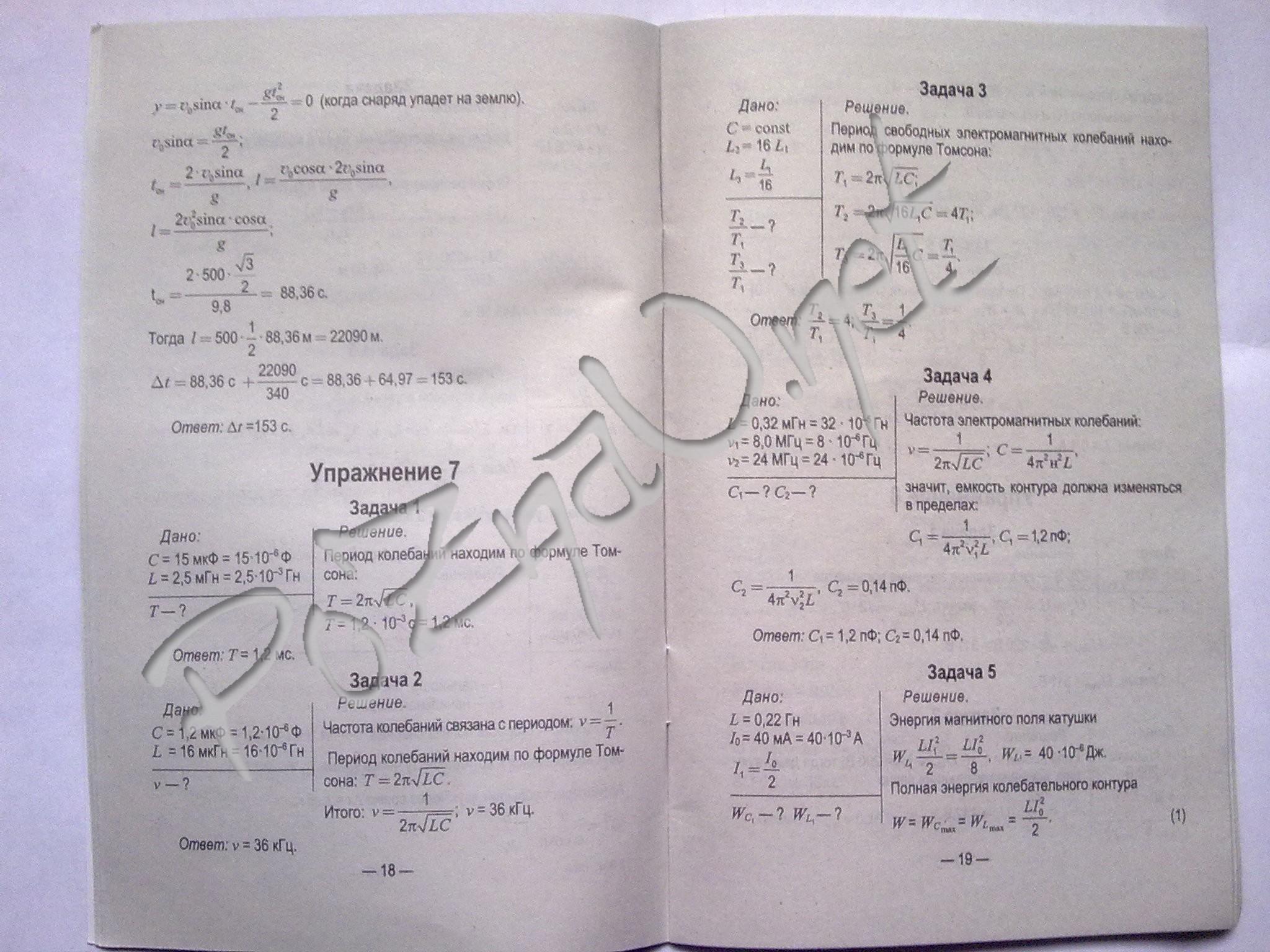 гдз по сборнику задач математике богомолов