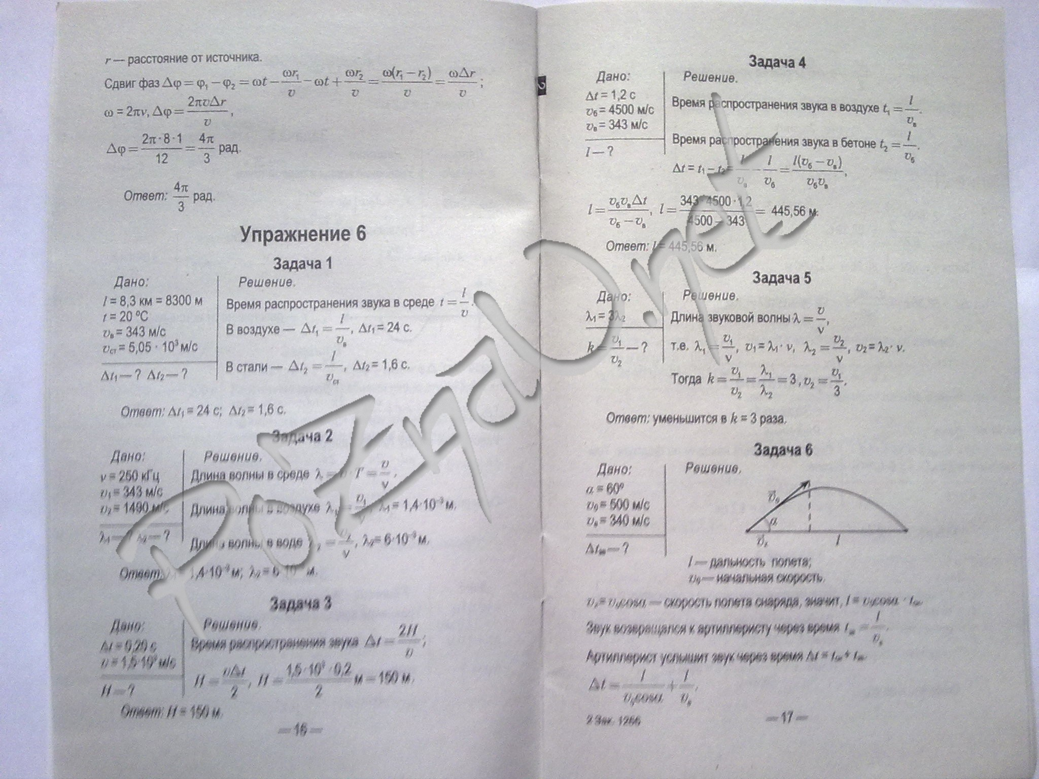 Гдз по физике марковича и жилко