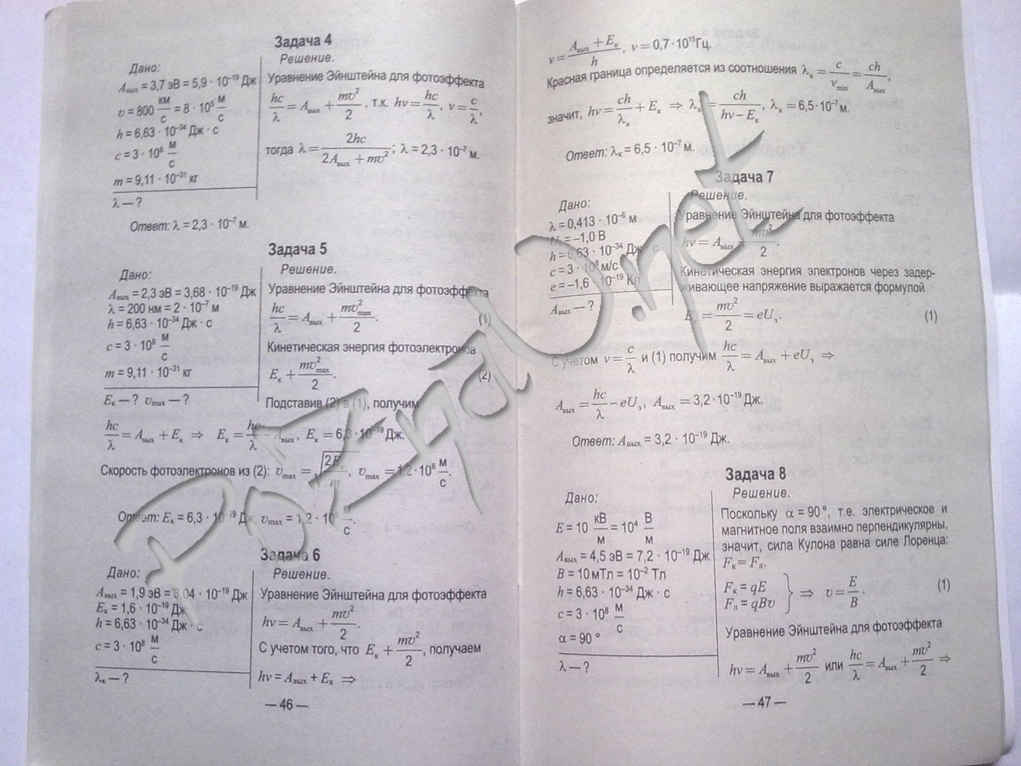 Жилко маркович физика 10 класс 2003 год решебник