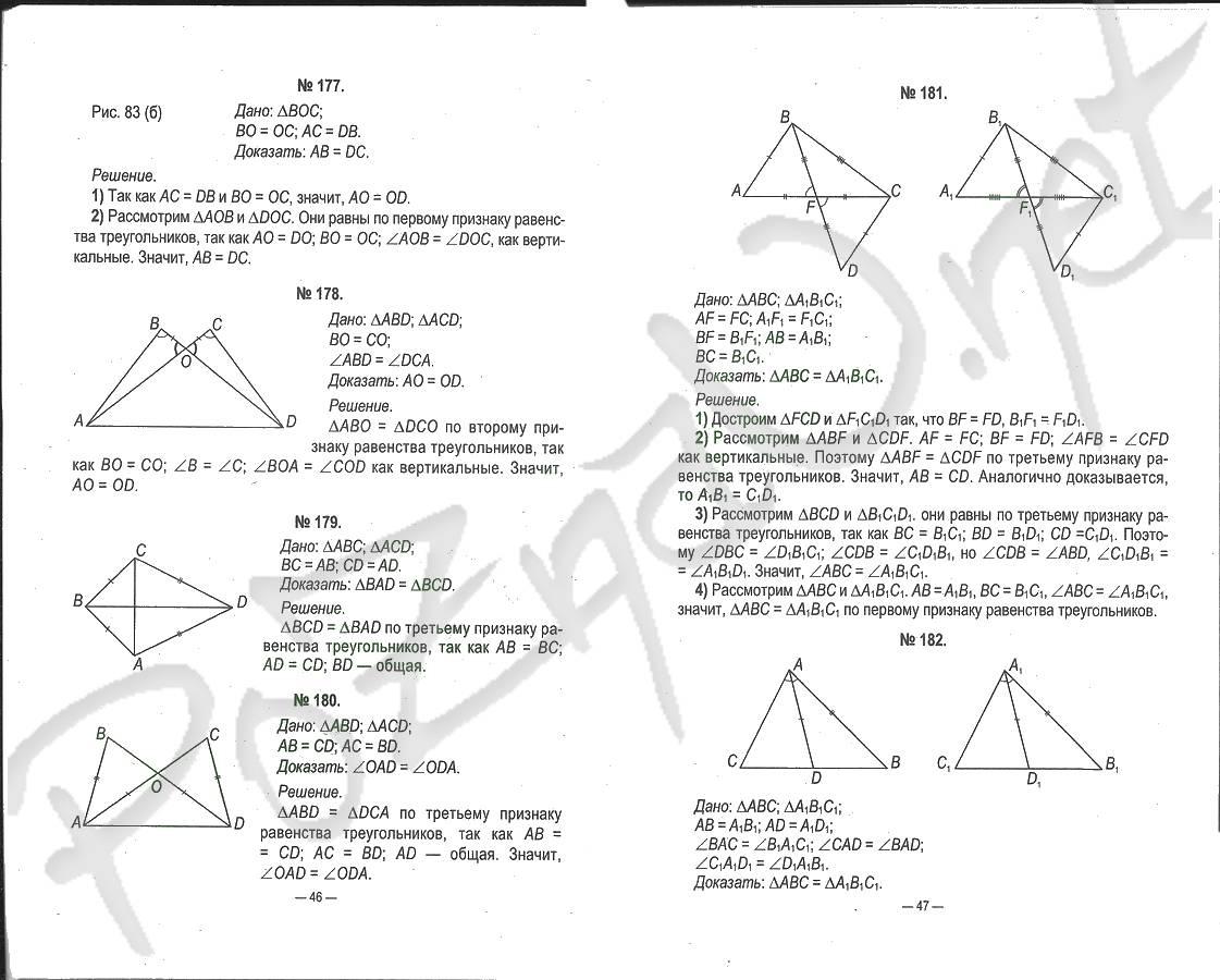 Решебники По Геометрии 10 Класс Шлыков I