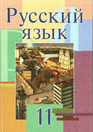 ГДЗ Русский язык 11 Класс