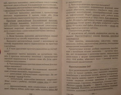 ГДЗ Белорусский язык 10 Класс