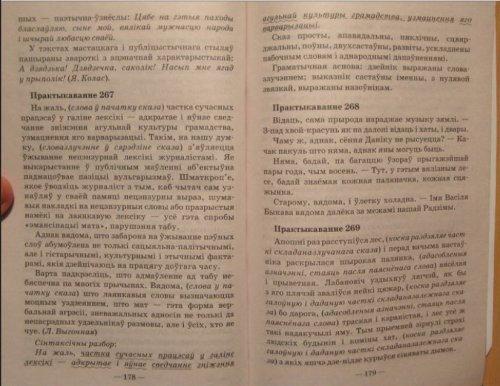 Белорусский язык 10 класс учебник 2016 решебник | готовые домашние.