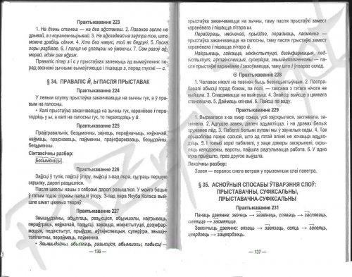 ГДЗ Белорусский 5 Класс