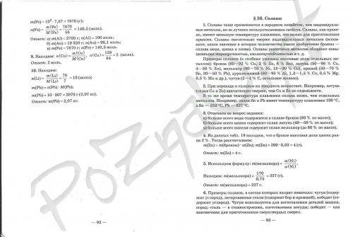 ГДЗ Химия 8 Класс