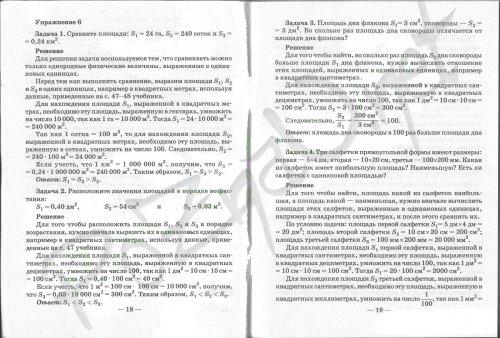 ГДЗ Физика 6 Класс