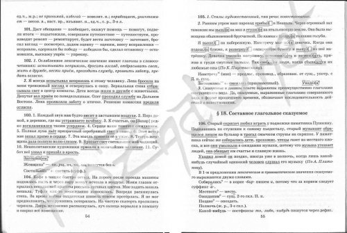 Решебник по русскому языку 8 класс