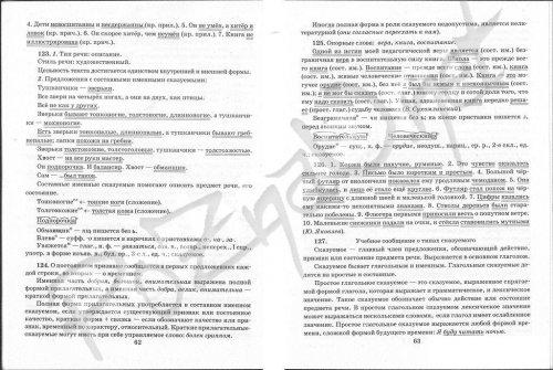 гдз русский 8 класс