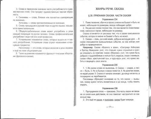 ГДЗ Русский язык 5 Класс
