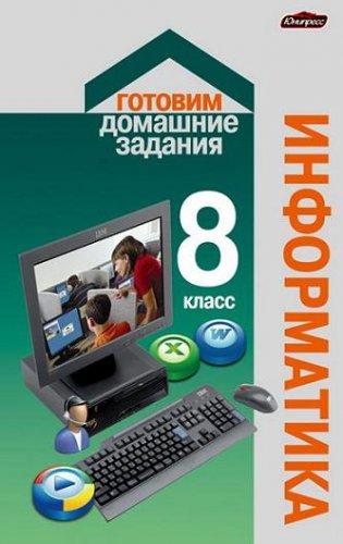 белорусские решебники инфарматика