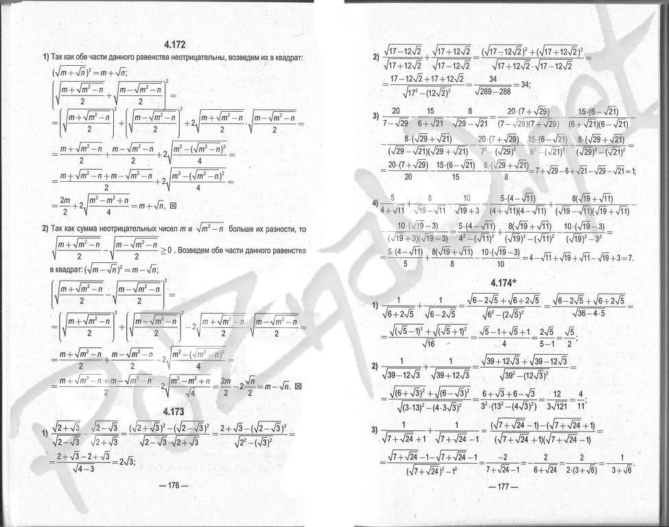 Решебник По Алгебре 7 Класса Теляковского 2004