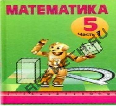 решебник для 5 класс по математики: