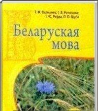 Гдз по русскому языку 4 класс байкова рабочая тетрадь часть 1, 2.