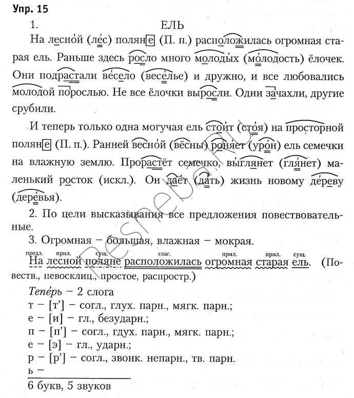 Новый Учебник по Алгебре 7 Класс Решебник