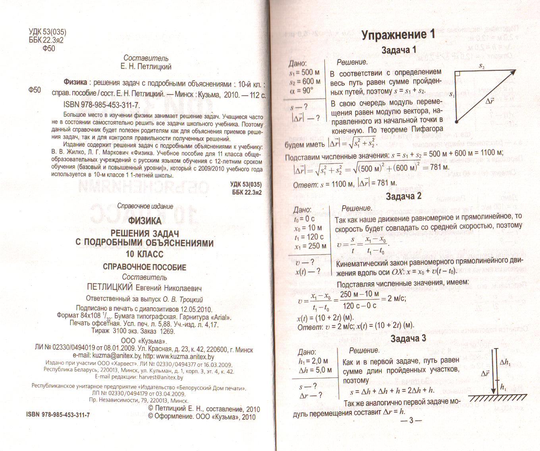 Решебник по физике 10 класс. Страницы 2