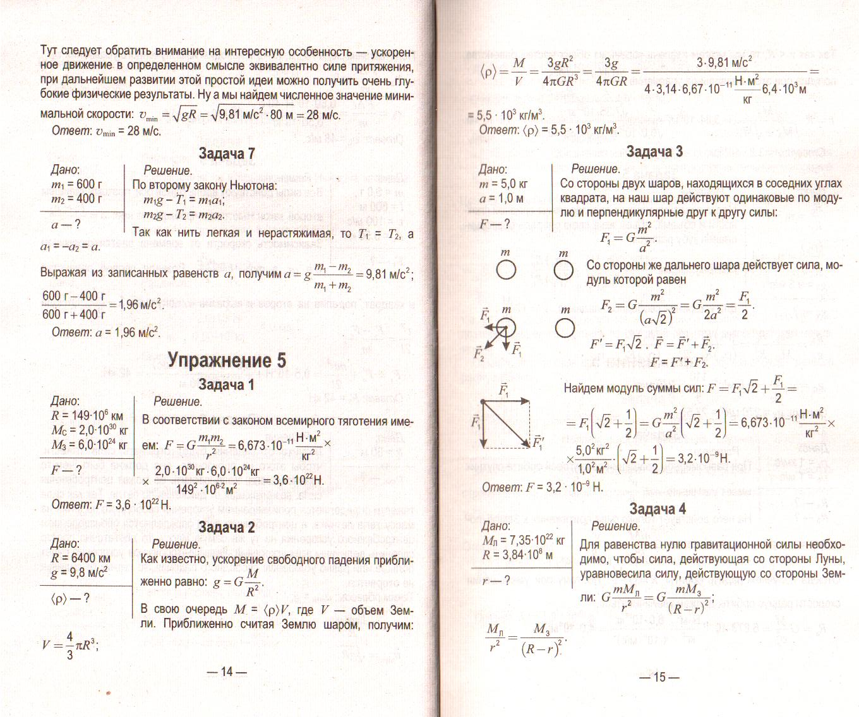 Решебник по физике 10 класс. Страницы 8
