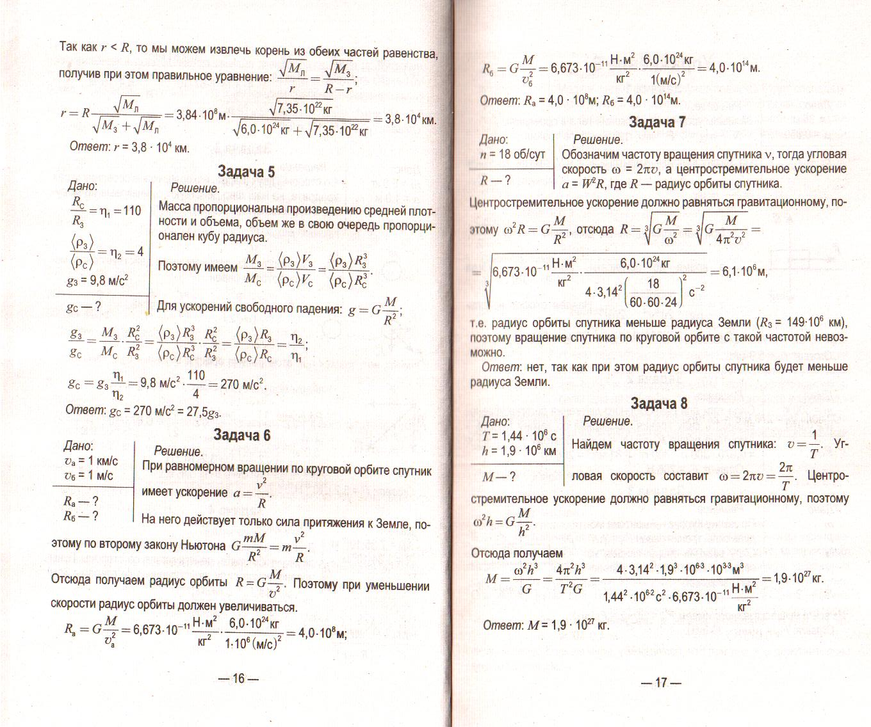Решебник по физике 10 класс. Страницы 9
