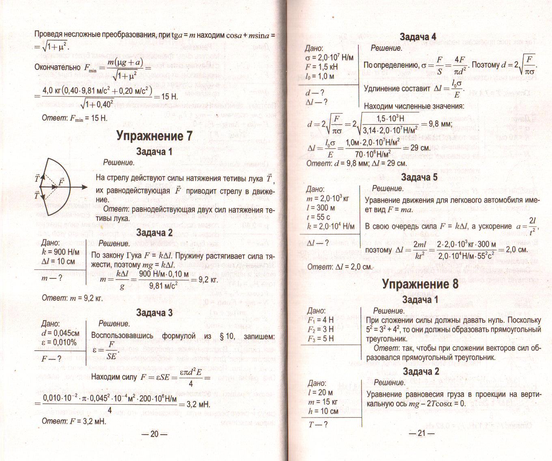 Решебник по физике 10 класс. Страницы 11