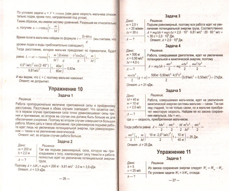 Решебник по физике 10 класс. Страницы 14