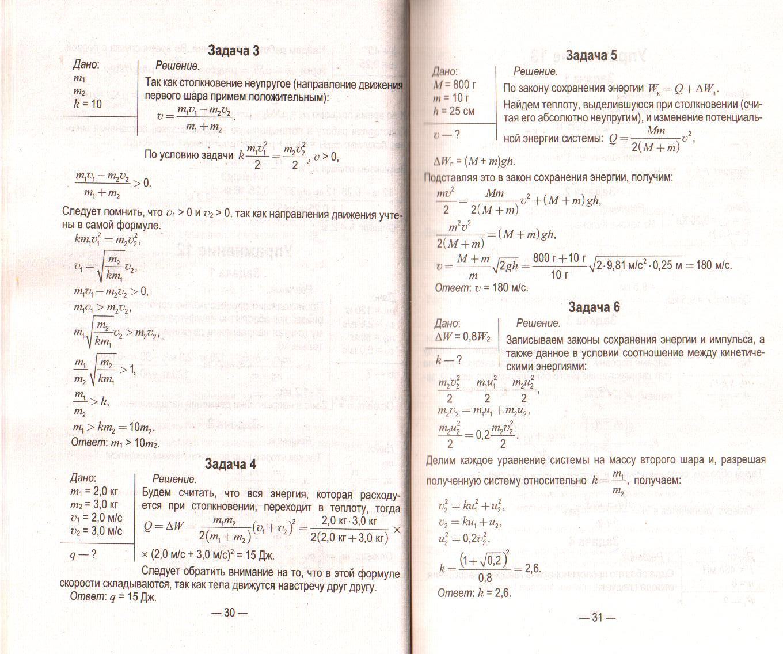 Решебник по физике 10 класс. Страницы 16