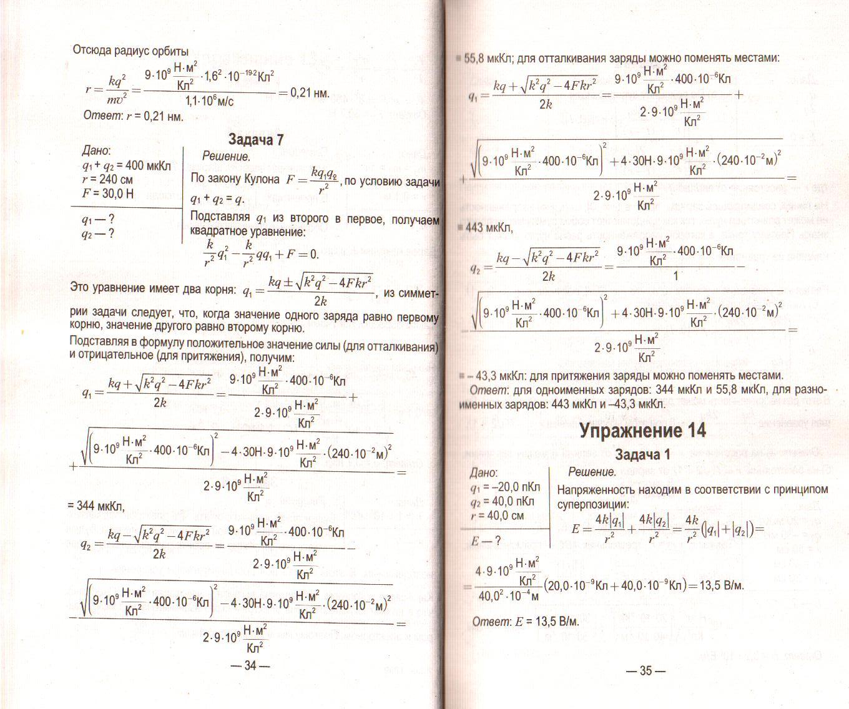 Решебник по физике 10 класс. Страницы 18