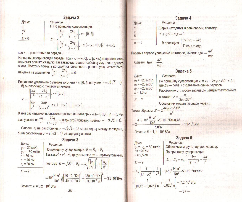 Решебник по физике 10 класс. Страницы 19