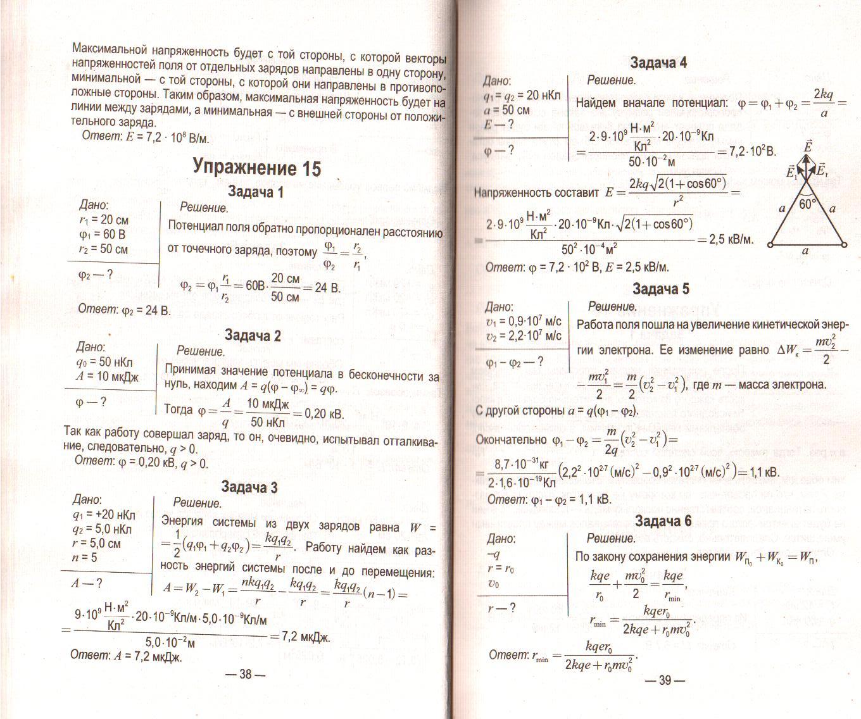 Решебник по физике 10 класс. Страницы 20