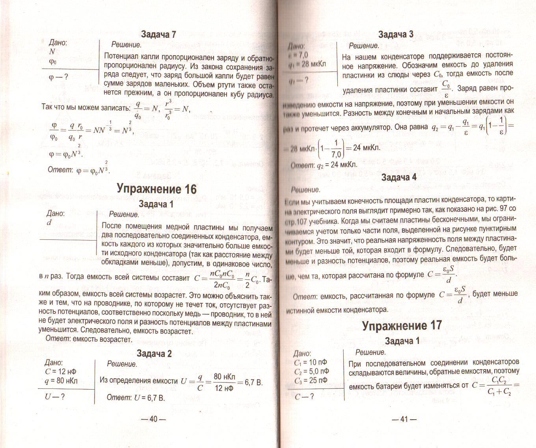 Решебник по физике 10 класс. Страницы 1