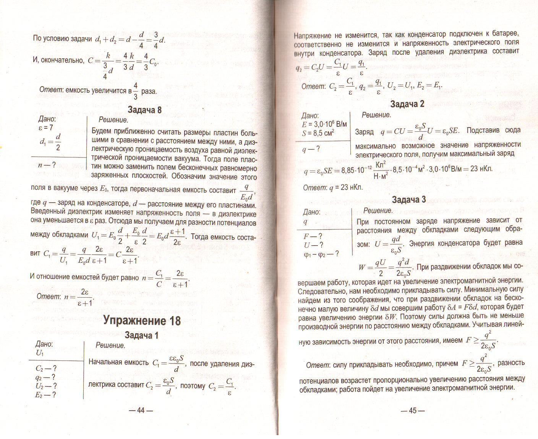 Решебник по физике 10 класс. Страницы 3