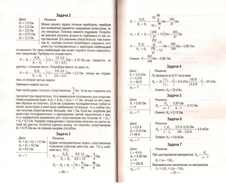 Решебник по физике 10 класс. Страницы 6