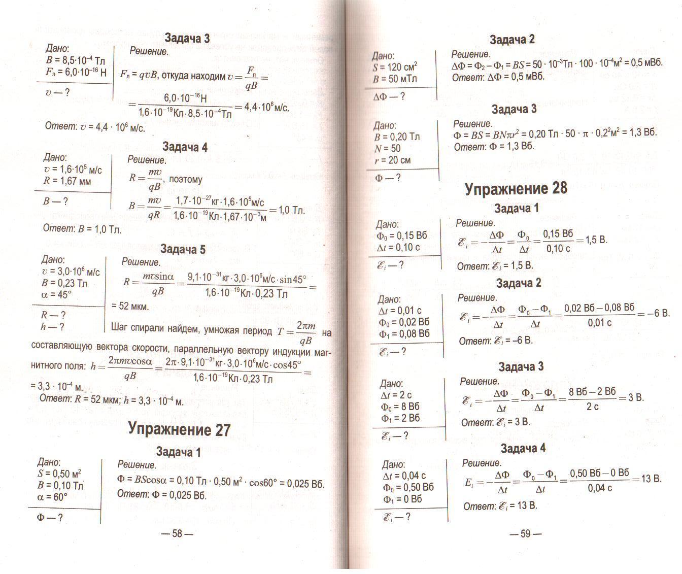 Решебник по физике 10 класс. Страницы 10