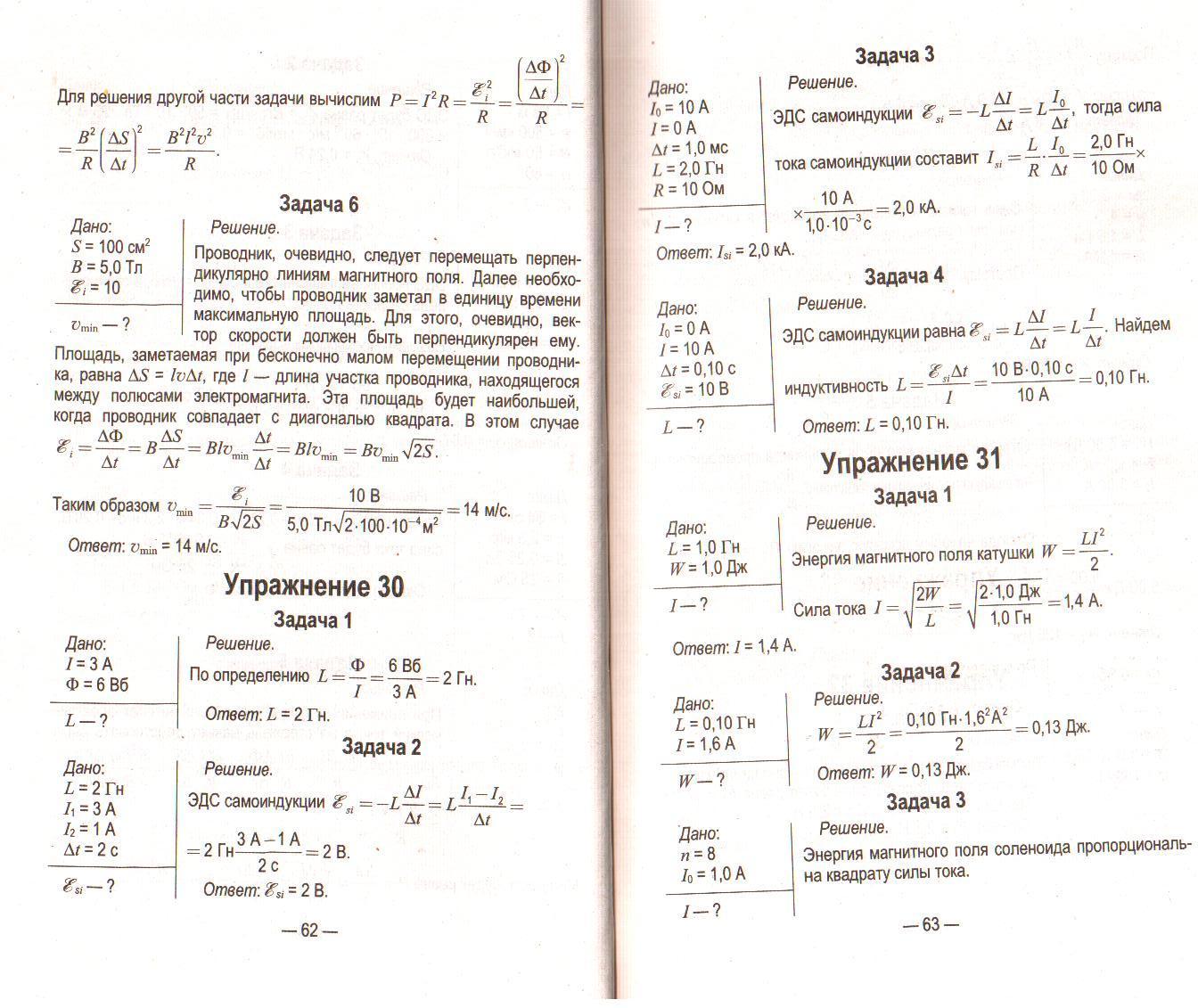 Решебник по физике 10 класс. Страницы 12