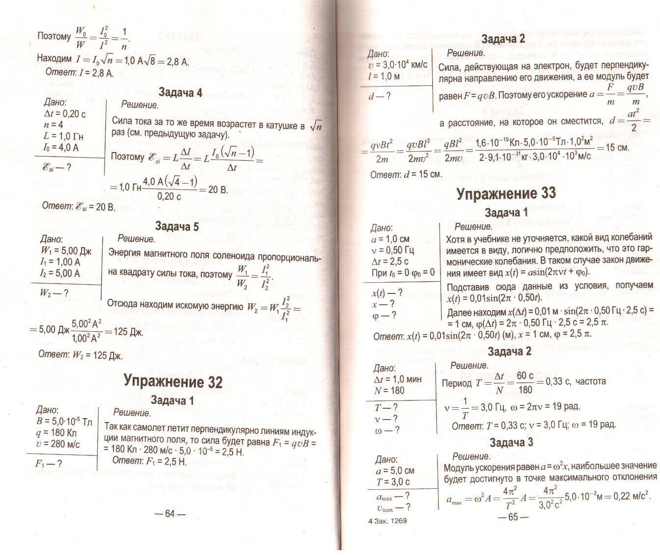 Решебник по физике 10 класс. Страницы 13