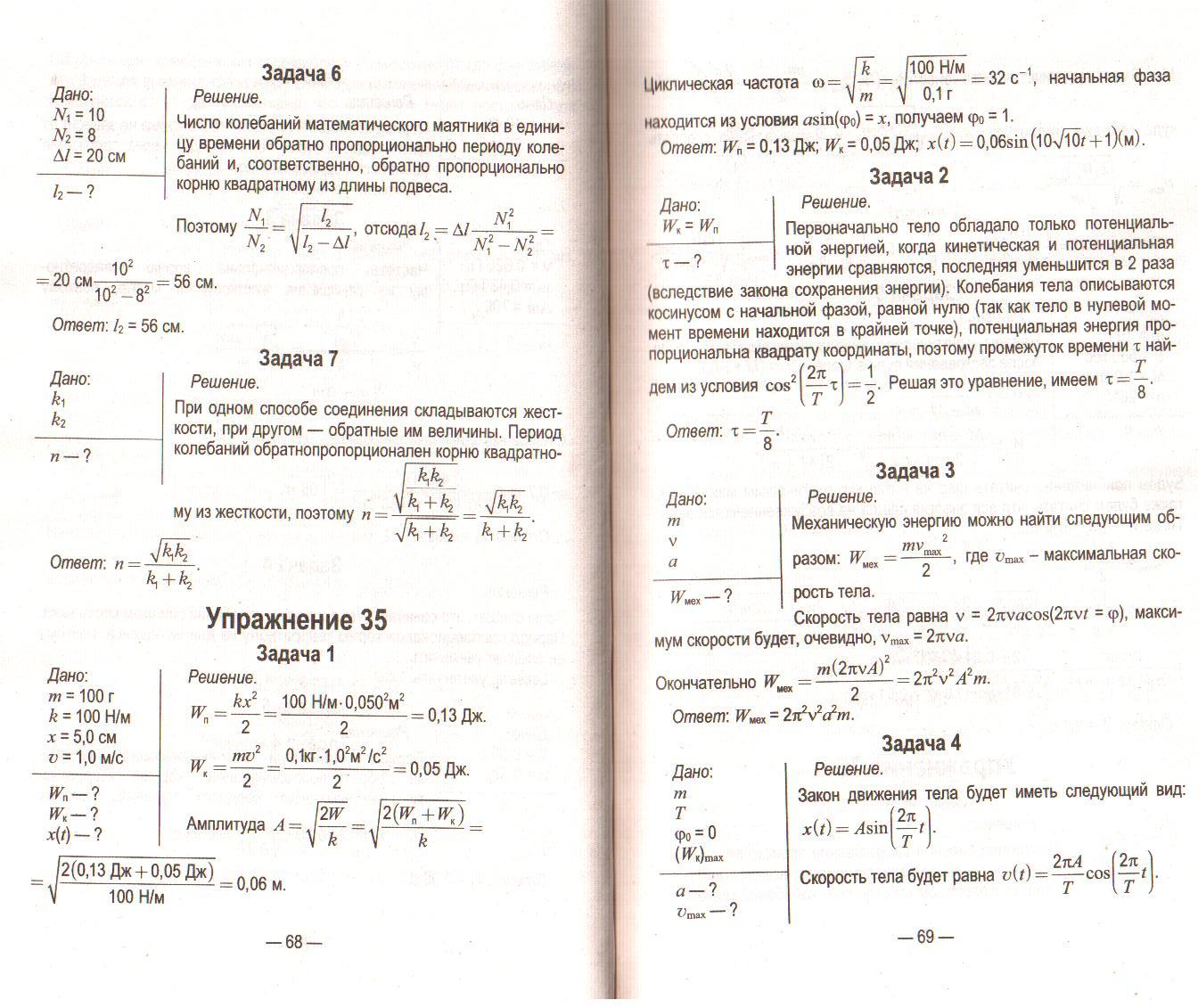 Решебник по физике 10 класс. Страницы 15