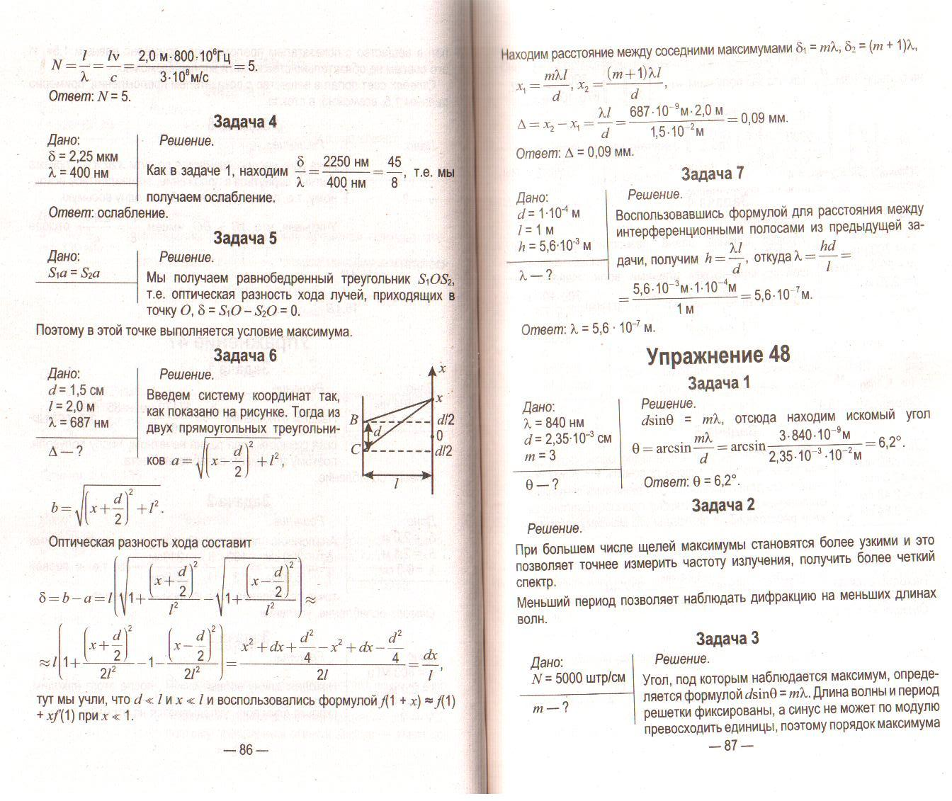 Решебник по физике 10 класс. Страницы 4