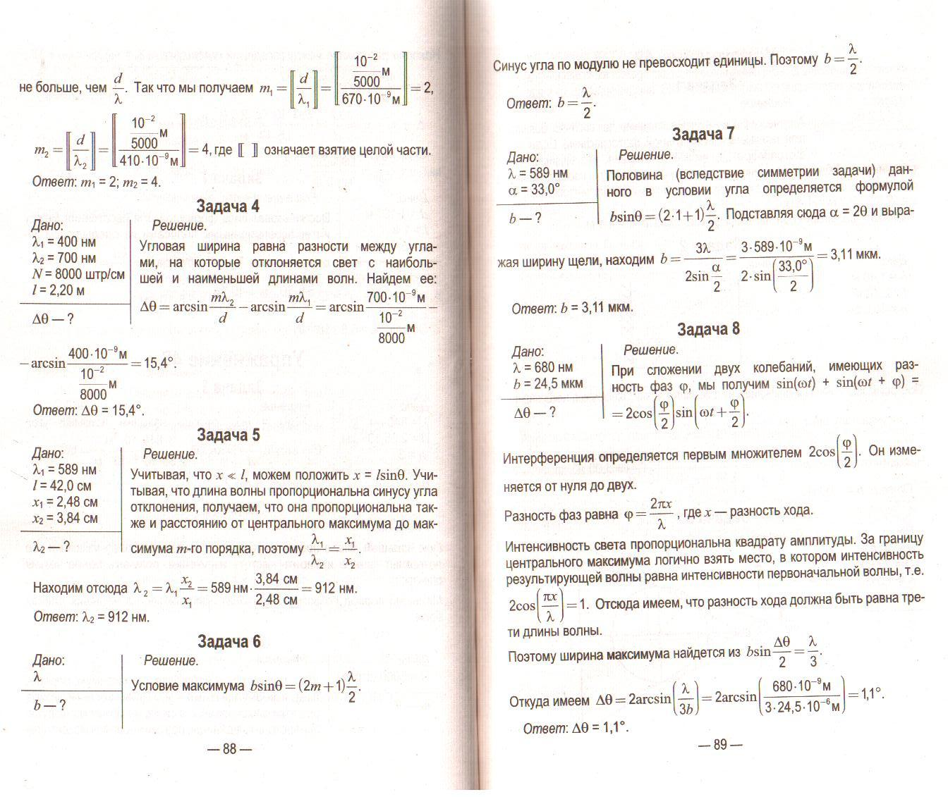 Решебник по физике 10 класс. Страницы 5