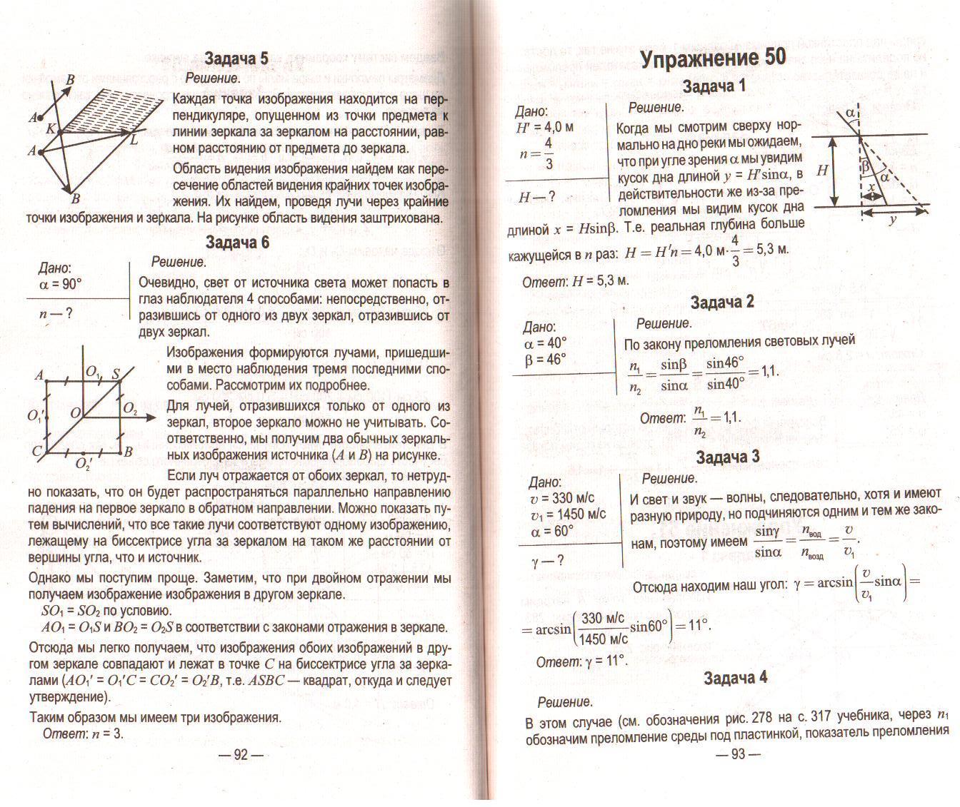 Решебник по физике 10 класс. Страницы 7