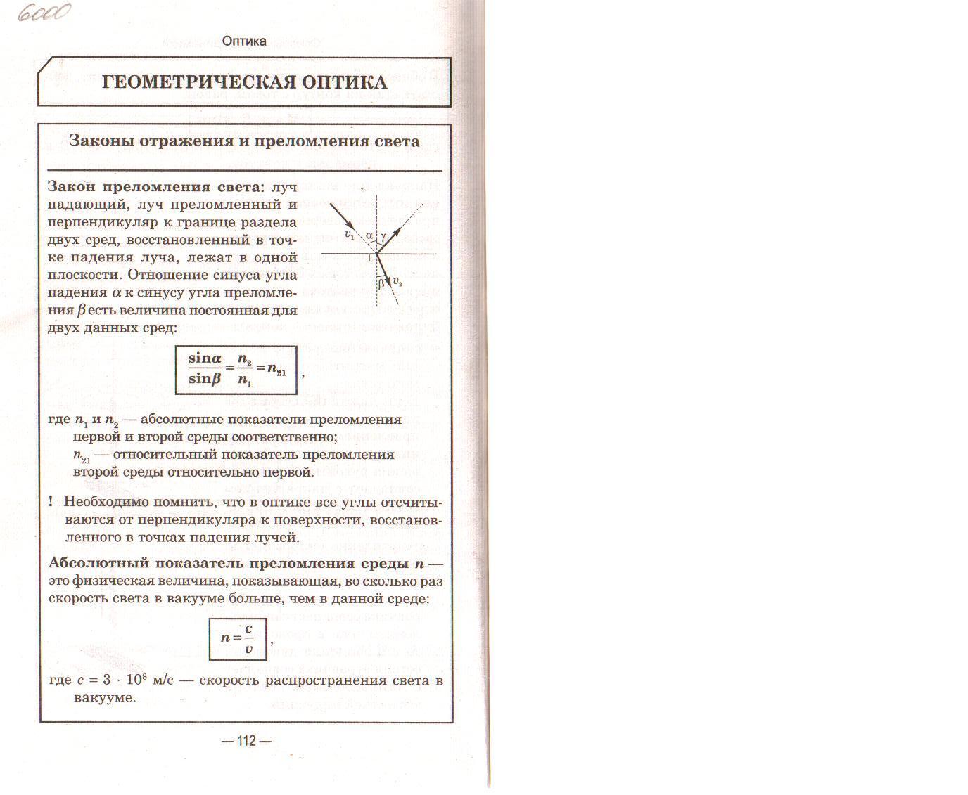 Решебник по физике 10 класс. Страницы 17