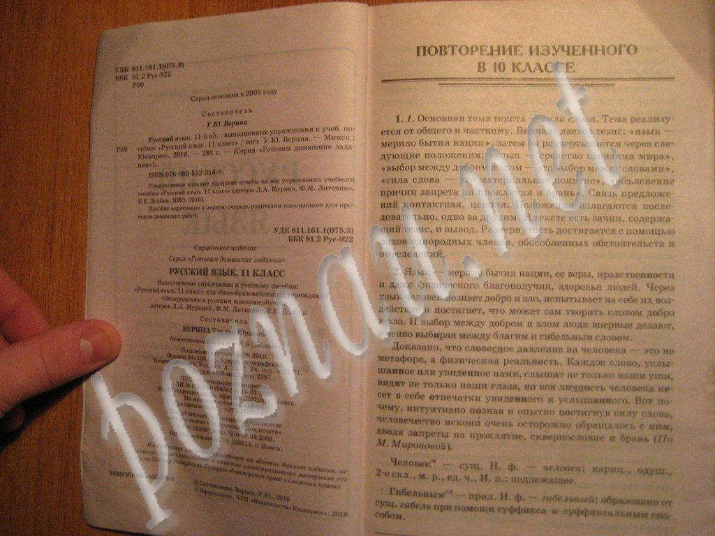 Решебник по русскому языку 11 класс, страница 1
