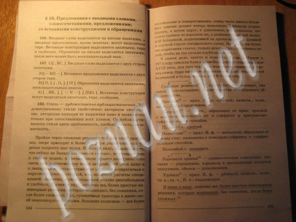Решебник по русскому языку 11 класс