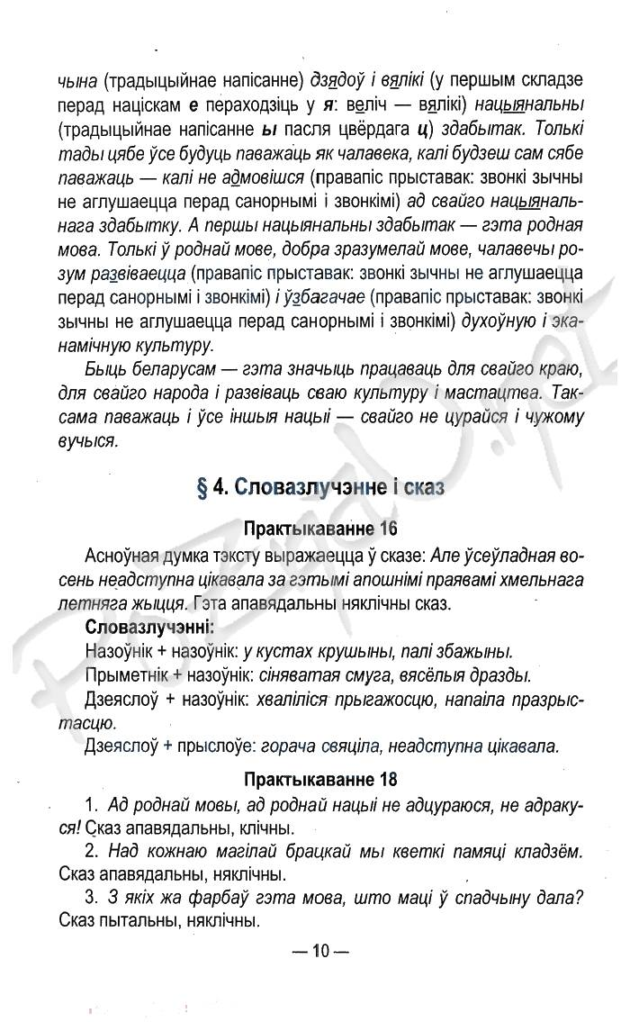Решебник по белорусскому языку 6 класс