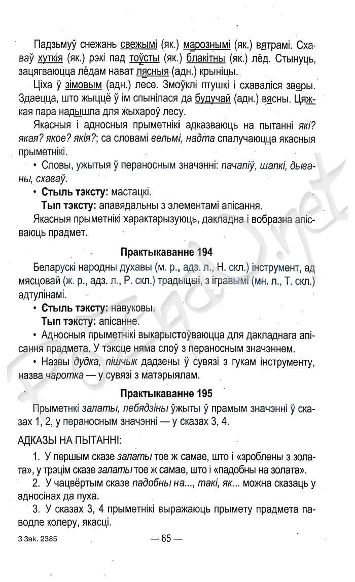 I Решебник по Беларусскому языку 7 Класс