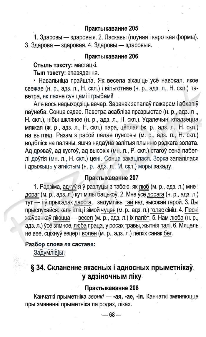 Решебник по белорусскому 5 класс 2 часть