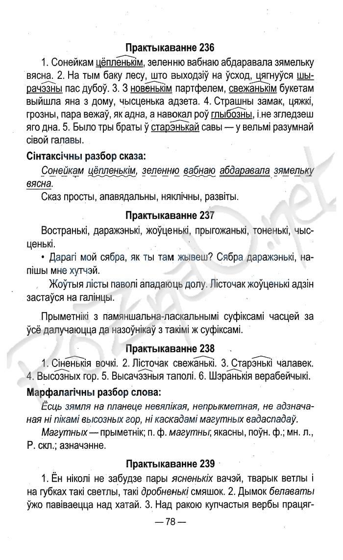 Белорусский язык 10 класс учебник 2016 решебник   готовые домашние.